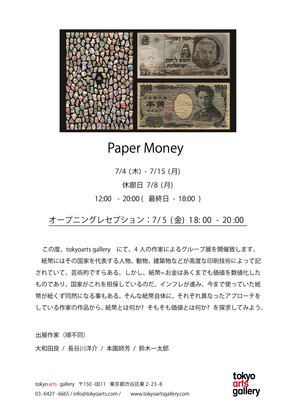 paper-money-press.jpg
